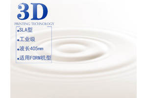 解决3D打印光敏树脂分层问题
