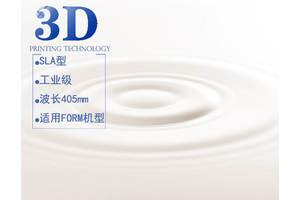 解决3D打印光敏树脂耗材分层