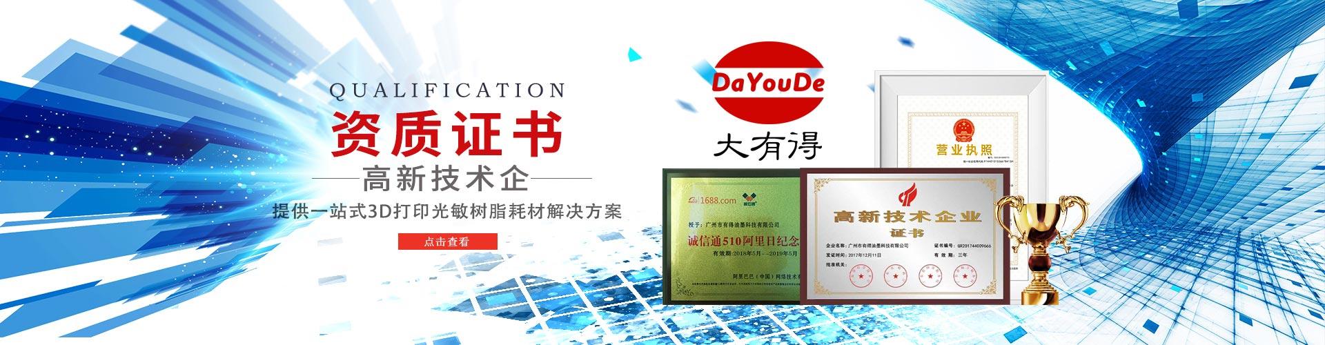 广州市有得油墨科技有限公司