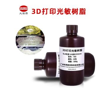 3D打印光敏树脂-SLA705