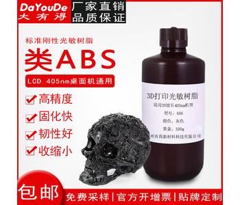 3D打印光敏树脂-DLP606